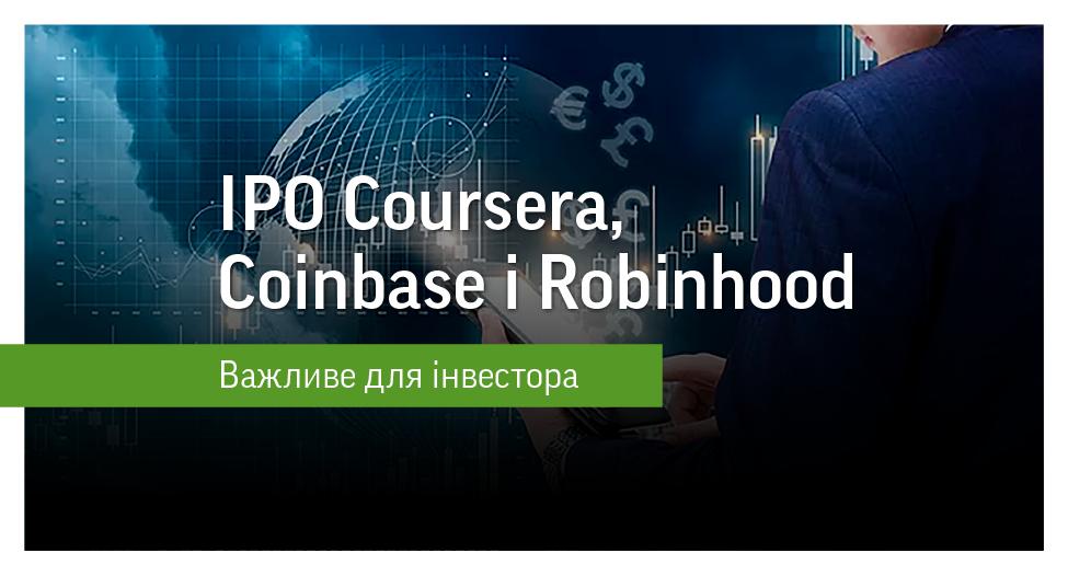 Coursera, Coinbase і Robinhood — найочікуваніші компанії на фондовому ринку. Скільки можна заробити на їхніх акціях?